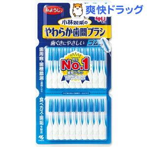 やわらか歯間ブラシ SS〜Mサイズ(40本入)[歯間ブラシ 口臭予防]