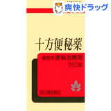 十方便秘薬(250錠)