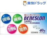 ベネスロン(40錠)