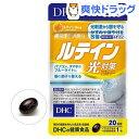DHC ルテイン 光対策 20日(20粒)【DHC サプリメント】 1