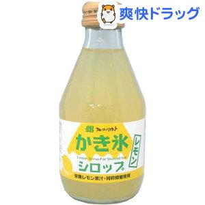 かき氷シロップ レモン ハチミツ入(180ml)【フルーツバスケット】