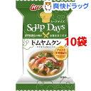 アマノフーズ スープデイズ トムヤムクン 10コセット★税込1980円以上で送料無料