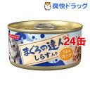 まぐろの達人 しらす入り うまみスープ(80g*24コセット)