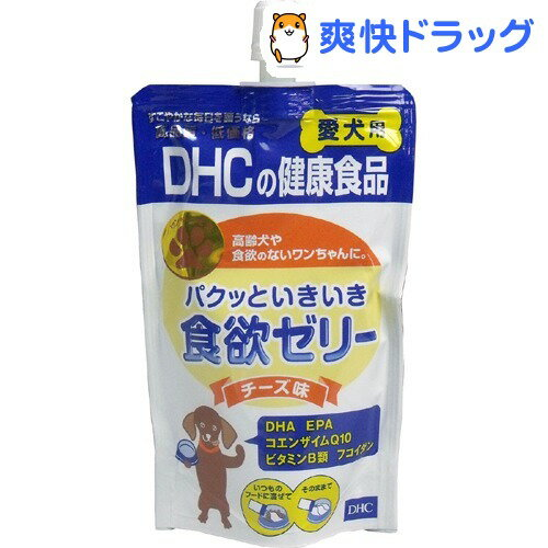 DHC 愛犬用 食欲ゼリー チーズ味(130g)【DHC ペット】