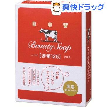 牛乳石鹸 カウブランド 赤箱(125g*2コ入)【カウブランド】
