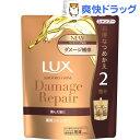 ラックス スーパーリッチシャイン ダメージリペア 補修シャンプー つめかえ用(660g)【ラックス(LUX)】