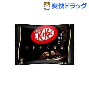 キットカット ミニ オトナの甘さ(13枚入)【キットカット】[キットカット ミニ 限定 チョコ…