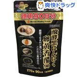 醗酵黒にんにく卵黄香醋90 徳用90日分(270球)