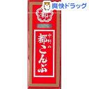 中野 都こんぶ★税込1980円以上で送料無料★中野 都こんぶ(15g)
