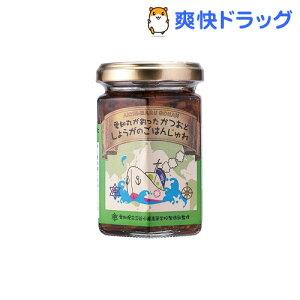 愛知丸が釣ったかつおとしょうがのごはんじゅれ(155g)