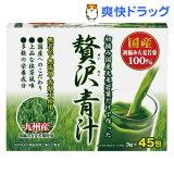 贅沢青汁(3g*45包)