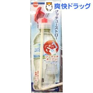 ポケッチューストロー ピンク MA-301(1コ入)【HLS_DU】 /[ベビー用品]