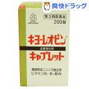 【第3類医薬品】キヨーレオピンキャプレットS(200錠)【キヨーレオピン】【送料無料】