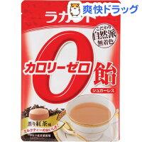 ラカントカロリーゼロ飴紅茶