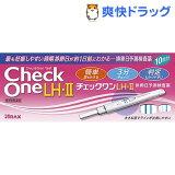 チェックワン LH・II 排卵日予測検査薬(10回用)