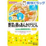 和光堂 グーグーキッチン 野菜と卵のあんかけうどん 9ヵ月〜(80g)