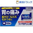 【第1類医薬品】ファモチジン錠「クニヒロ」(セルフメディケー...
