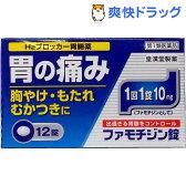 【第1類医薬品】ファモチジン錠「クニヒロ」(セルフメディケーション税制対象)(12錠)