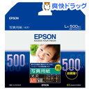 エプソン 写真用紙 L判 写真用紙 光沢 KL500PSKR(500枚入)