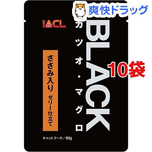 ブラック カツオ・マグロ ゼリー仕立て ささみ入り(80g*10コセット)【ブラック(ペットフード)】