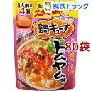 【訳あり】鍋キューブ トムヤム味(4個入*80袋セット)【鍋キューブ】