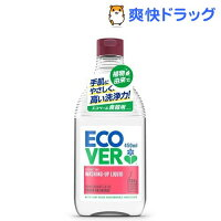エコベール食器用洗剤ザクロ