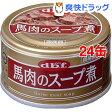 デビフ 馬肉のスープ煮(90g*24コセット)【デビフ(d.b.f)】【送料無料】
