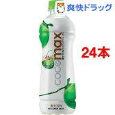 【訳あり】ココマックス(280mL*24本セット)【送料無料】
