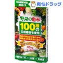 野菜の恵み★税抜1900円以上で送料無料★野菜の恵み(60粒)
