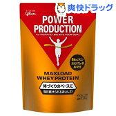 パワープロダクション マックスロード ホエイプロテイン チョコレート味(1kg)【パワープロダクション】【送料無料】