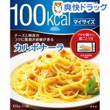 チーズと卵黄のコクに粗挽き胡椒が香る マイサイズ パスタソース カルボナーラ(120g)
