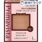 【おまけ付】プリマヴィスタ きれいな素肌質感 パウダーファンデーション オークル 07(9g)