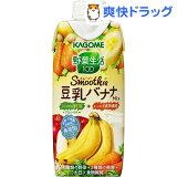 野菜生活100 スムージー 豆乳バナナミックス(330mL*12本)