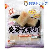 うさぎもち 特別栽培米ヒメノモチ使用 発芽玄米もち(2枚*6袋入)