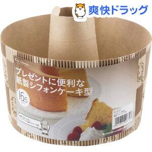カイハウス セレクト 紙製シフォンケーキ型 16.5cm DL6137(1枚入)【Kai House SELECT】
