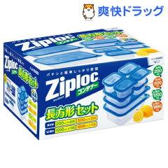 ジップロック コンテナー 長方形セット(1セット)【HLS_DU】 /【Ziploc(ジップロック)】