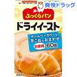 オーマイ ふっくらパン ドライイースト お徳用(60g)【オーマイ】