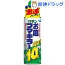 フマキラー カダン お庭の害虫用殺虫スプレー お庭フマキラー(480ml)【カダン】
