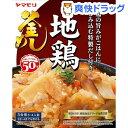 ヤマモリ 地鶏釜めしの素(お米3合用(3?4人前))