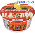 マイフレンド あっさりスープで食べやすい合わせ味噌ラーメン(1コ入)【マイフレンド】