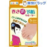 足指小町 巻き爪予防サポーター 左右兼用 Sサイズ(2コ入)