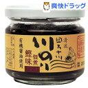 四万十川 川のり佃煮 鰹味(95g)