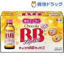 チョコラBBライト2(100mL*10本入)【HLS_DU】 /【チョコラ】[栄養ドリンク 滋養強壮]