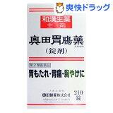 奥田胃腸薬 錠剤(210錠)