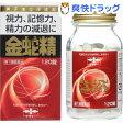 【第1類医薬品】金蛇精(糖衣錠)(120錠)【送料無料】