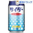 神戸居留地サイダー 350ml 缶(350ml*24本入)【
