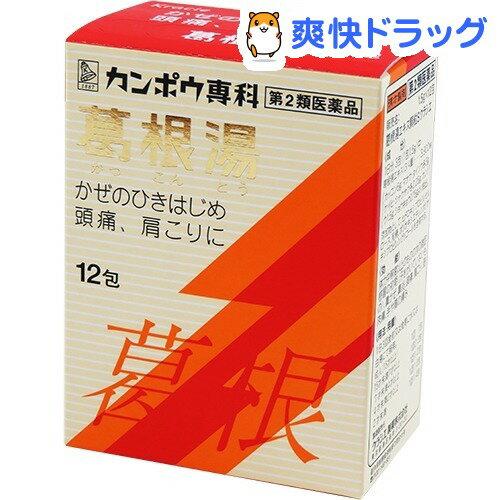 第2類医薬品 葛根湯エキス顆粒Sクラシエ(12包)