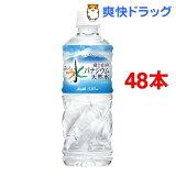 おいしい水 富士山のバナジウム天然水(530mL*48本)