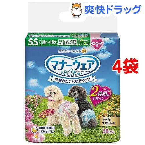 マナーウェア 女の子用 SSサイズ(38枚入*4コセット)【送料無料】