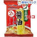 もっとNippon! 北海道醤油ラーメン(2食入*10コセット)